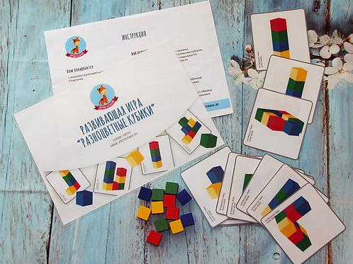 Разноцветные кубики (электронный формат)