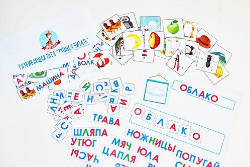 Алфавит + Учимся читать (электронный формат)