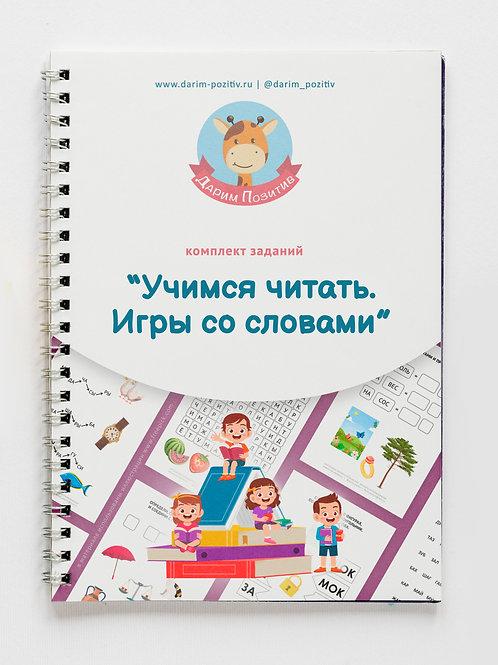 """""""Учимся читать. Игры со словами"""" (развивающая тетрадь - версия для печати)"""