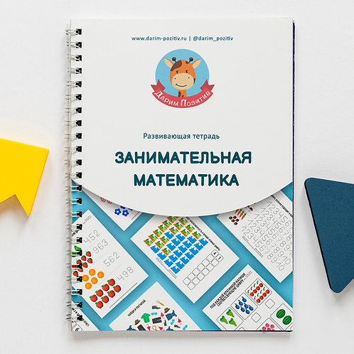 Многоразовая развивающая тетрадь: Занимательная математика