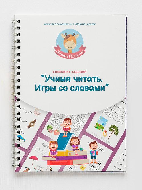 """Многоразовая развивающая тетрадь """"Учимся читать. Игры со словами"""""""