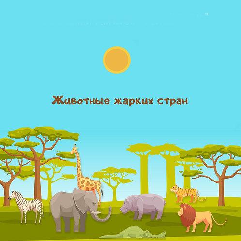 Животные жарких стран (Познаём мир)