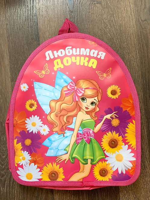 Рюкзак детский Любимая дочка