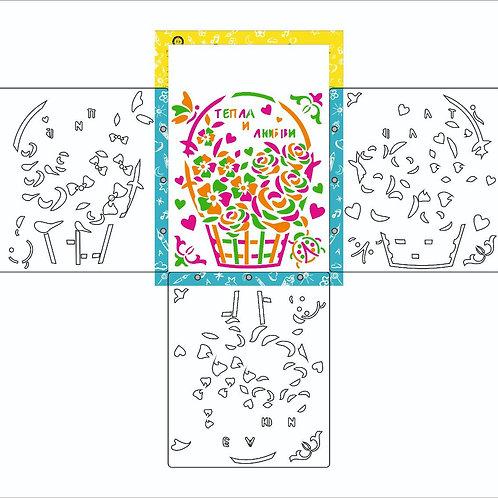 """Двусторонний планшет с трафаретами на тему """"Поздравительные открытки """""""