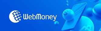 webmoney_banner.png