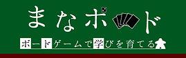 バナー_まなボード.jpg
