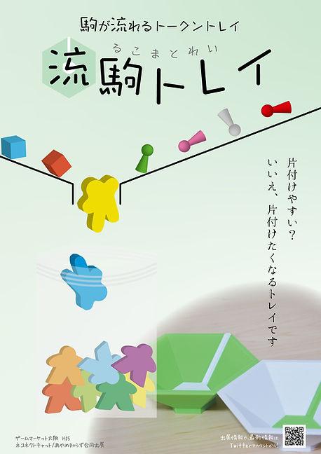 流駒トレイチラシゲムマ.jpg