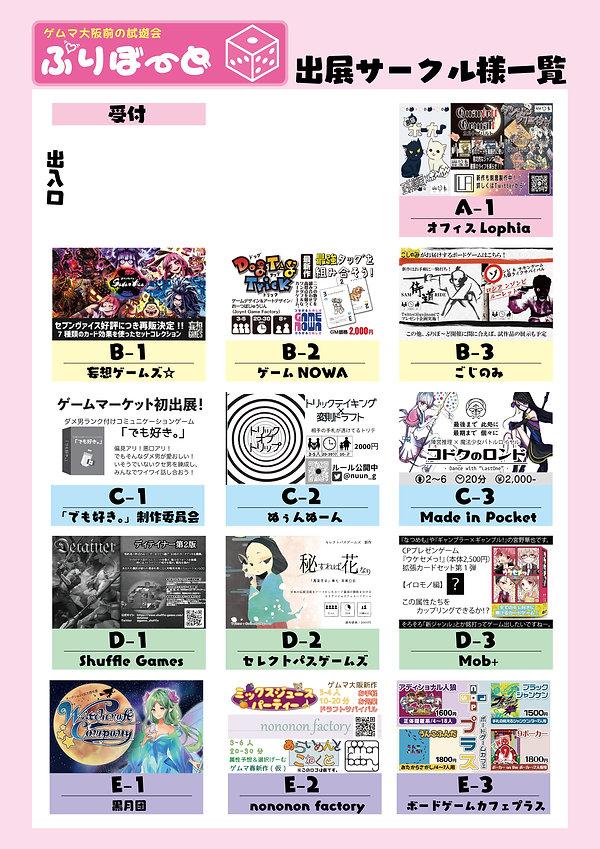ぷりぼ~ど出展サークル.jpg