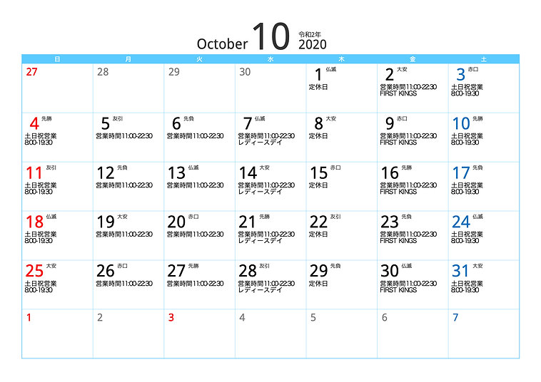 calendar-sp-1000-2020-10.jpg