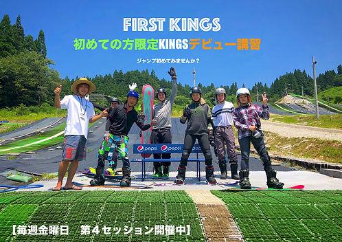ファーストキングス.jpg
