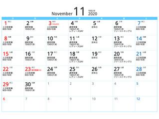11月の営業時間、カレンダー