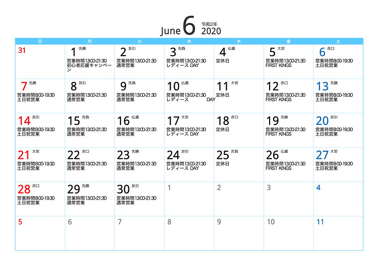 2020 6月カレンダー.jpg