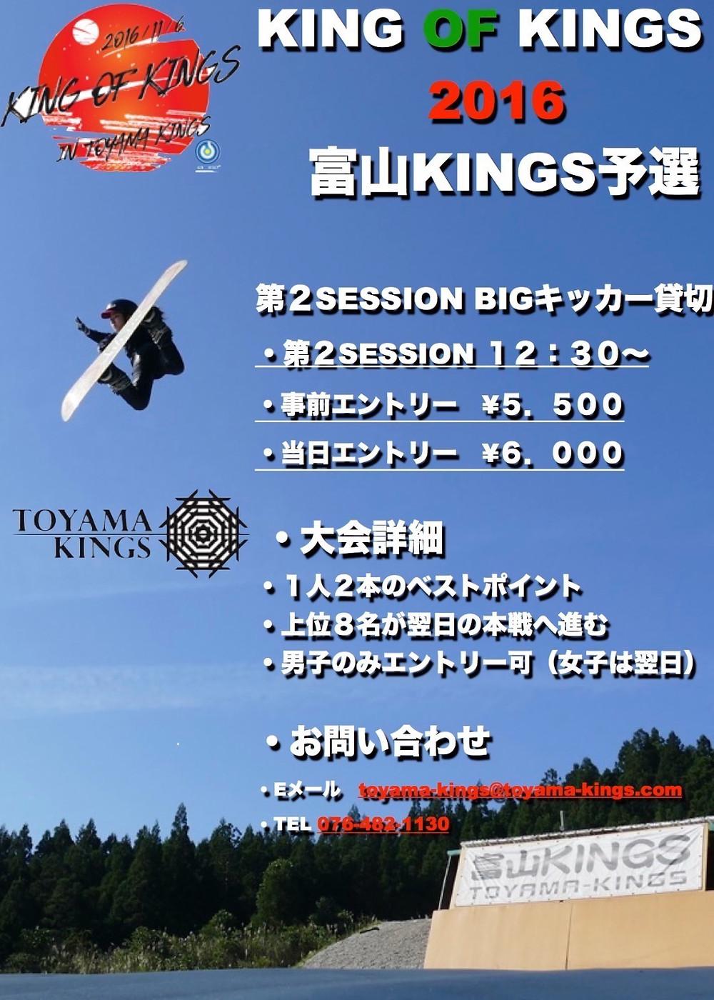 KING OF KINGS 富山予選