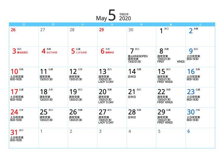 calendar-sp-1000-2020-5.jpg