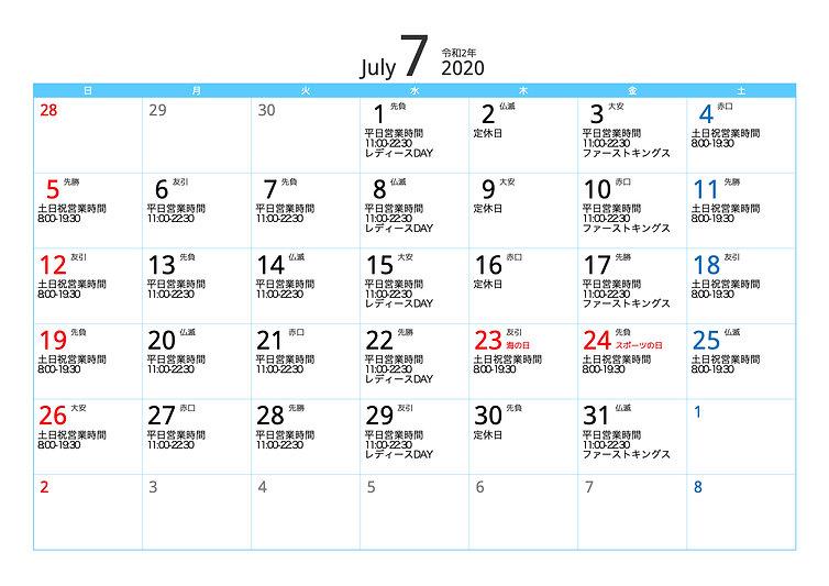 calendar-sp-1000-2020-7.jpg