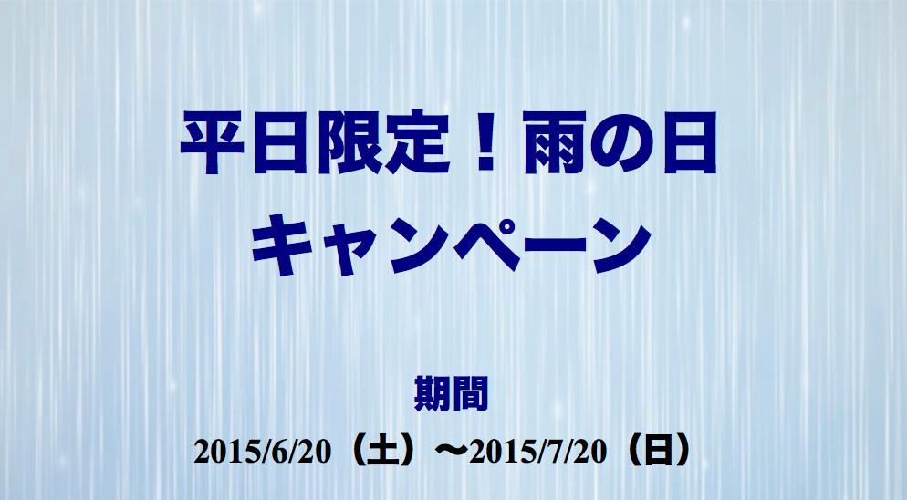 雨の日キャンペーン_edited.jpg