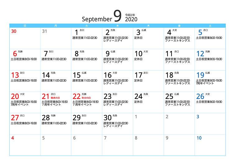 calendar-sp-1000-2020-9.jpg