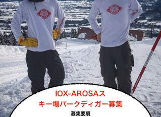 IOX-AROSA パークディガー募集‼︎