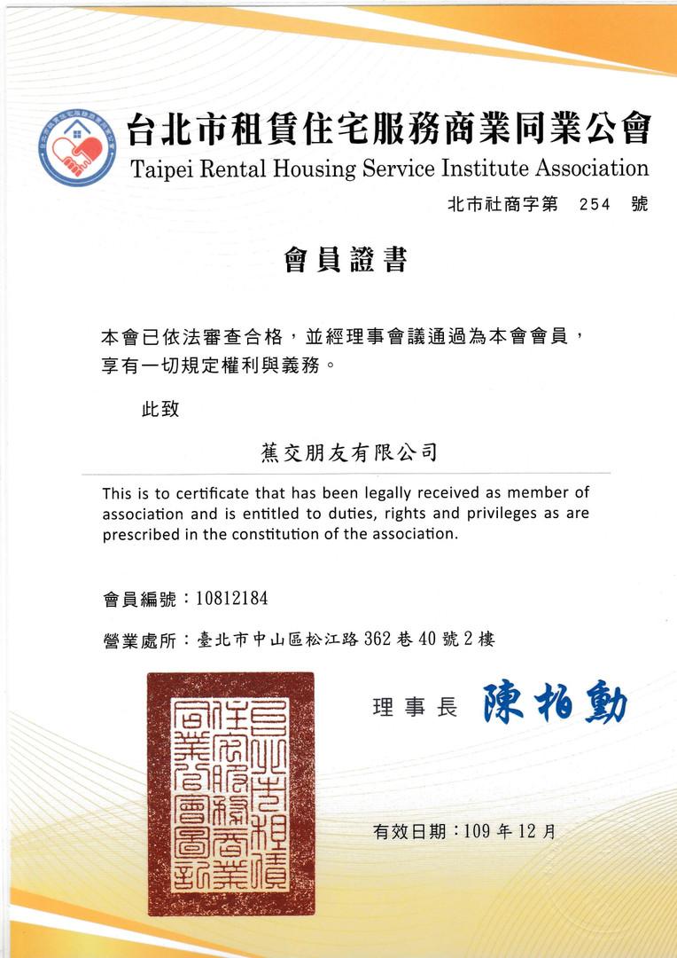 租賃住宅服務業公會證書.jpg