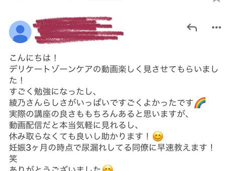 デリケートゾーンケア動画配信 感想①