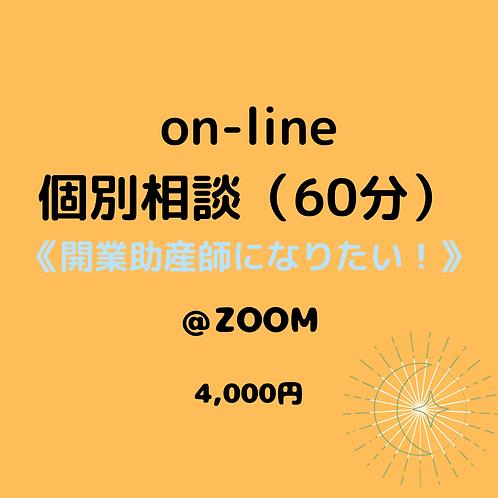 on-line個別相談【開業目指す人】