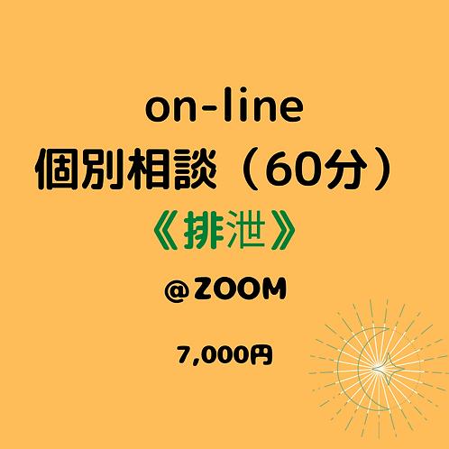 on-line個別相談【排泄】