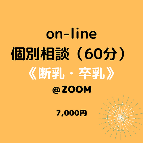 on-line個別相談【卒乳・断乳】