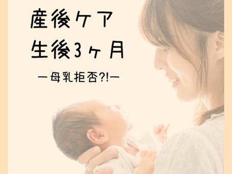 産後ケア 生後3か月【母乳拒否!?】