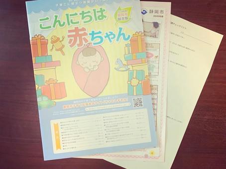 7月から静岡市清水区で新生児訪問はじめました。