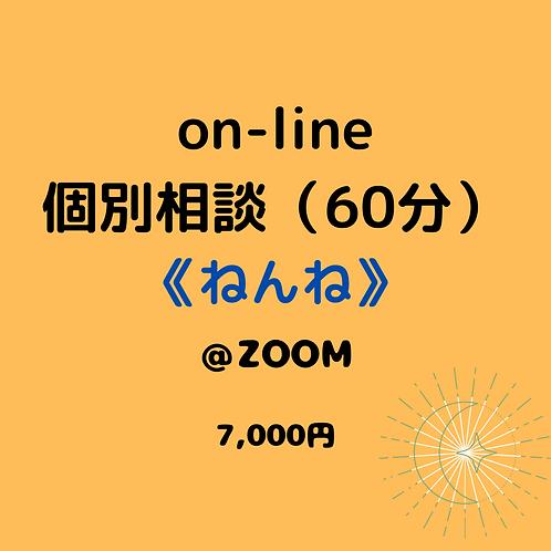 on-line個別相談【ねんね】