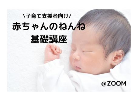 子育て支援者向け!赤ちゃんのねんね基礎講座
