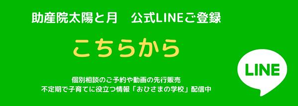 助産院太陽と月 公式LINE ご登録.png