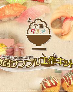 HP_takoyaki_kit_p01.jpg
