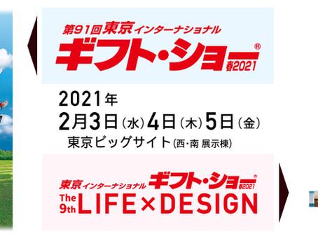 中小企業総合展 in Gift Show 2021展示会出展のお知らせ