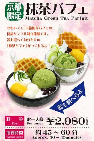 京都食品サンプル抹茶パフェ
