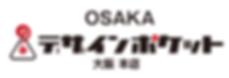 デザインポケット大阪本店