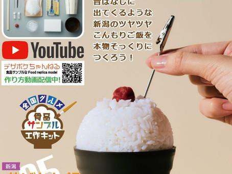新潟:昔ばなし飯 新発売!