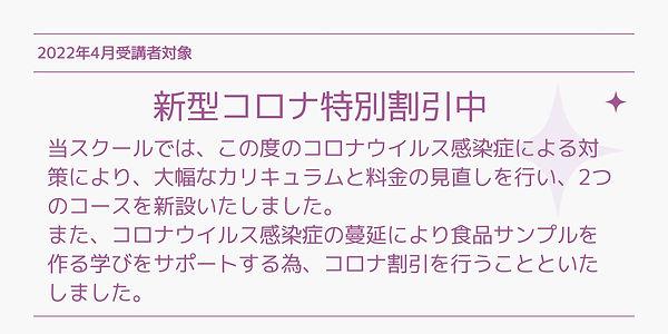 コロナ特別割引.jpg