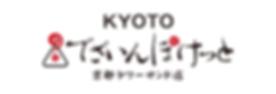 でざいんぽけっと京都タワーサンド店