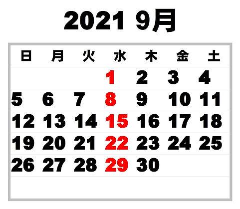 カレンダー202109.jpg