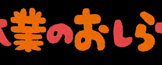 大阪本店休業のお知らせ
