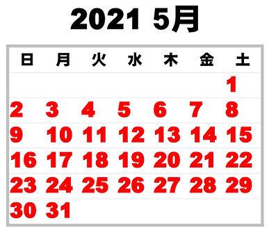 カレンダー20210522.jpg