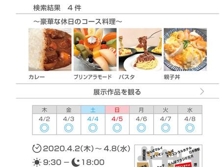 【終了しました】第8回卒業展示会<朝から晩まで食べつくす>