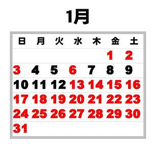 カレンダー202112.jpg