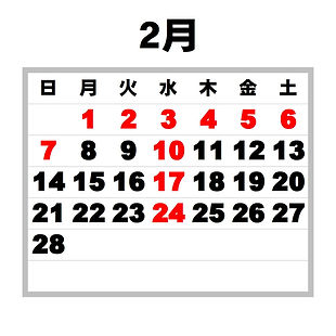 カレンダー202102.jpg