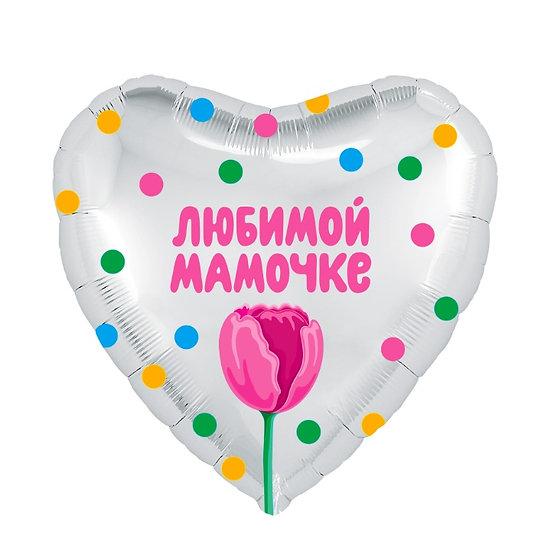 """Сердце """"Любимой мамочке"""" с гелием и лентой"""