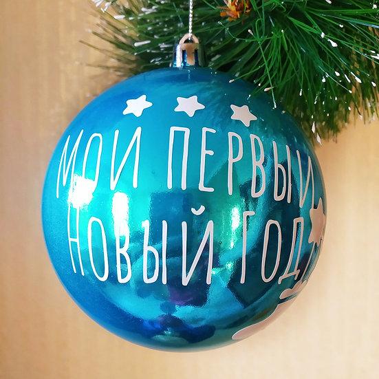 """Шары на елку """"Мой первый Новый год"""""""