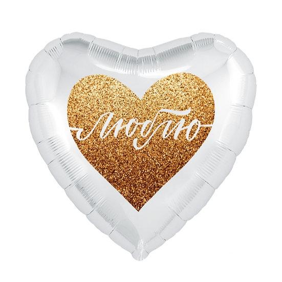 """Сердце """"Люблю"""" с гелием и лентой"""