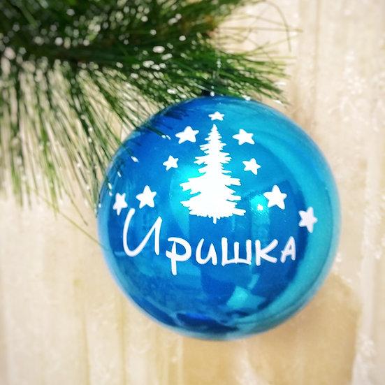 Голубой новогодний шар с надписью