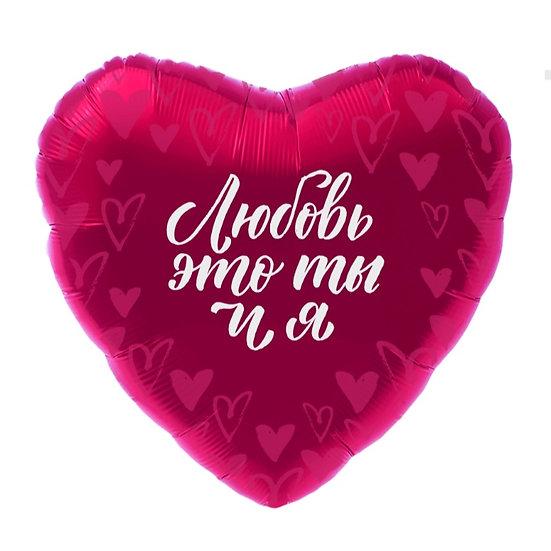 """Сердце """"Любовь это ты и я"""" с гелием и лентой"""